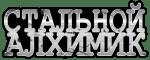 Лого Стальной алхимик
