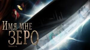 obl-zero